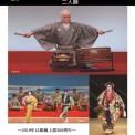 琉球芸能の足跡omote-web