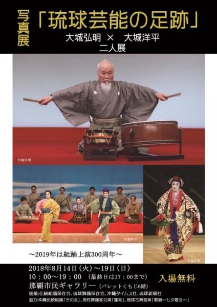 写真展「琉球芸能の足跡」大城弘明×大城洋平二人展のお知らせ