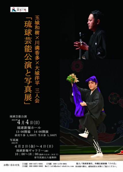 玉城和樹×川満香多×大城洋平 三人会 「琉球芸能公演と写真展」 のお知らせ