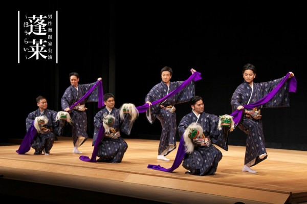 男性舞踊家公演「蓬莱~ほうらい~」