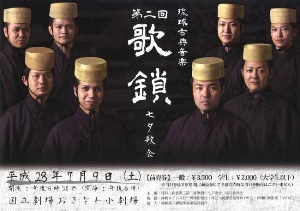 琉球古典音楽 第二回歌鎖~七夕歌会~