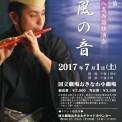 入嵩西諭独演会1
