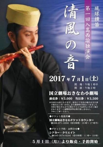 琉球横笛 入嵩西諭独演会「清風の音」宣材写真