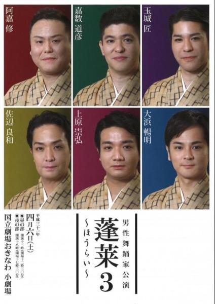 男性舞踊家公演 ~蓬莱3~ のお知らせ