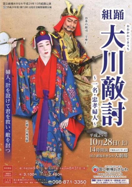 組踊「大川敵討」公演 宣材写真