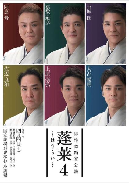 男性舞踊家公演「蓬莱4~ほうらい~」のお知らせ