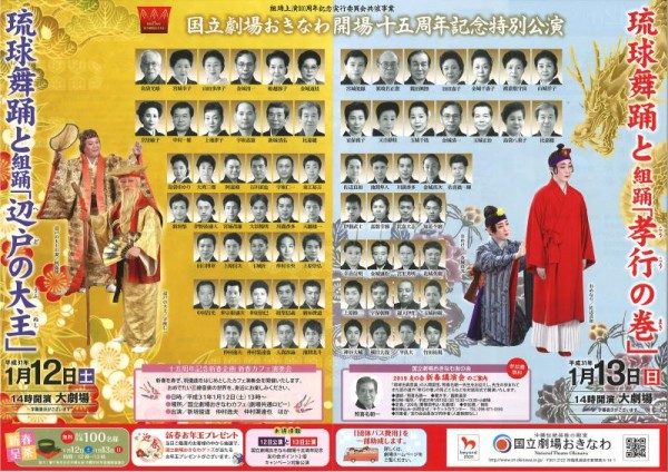 琉球舞踊と組踊「辺戸の大主」、組踊「孝行の巻」公演
