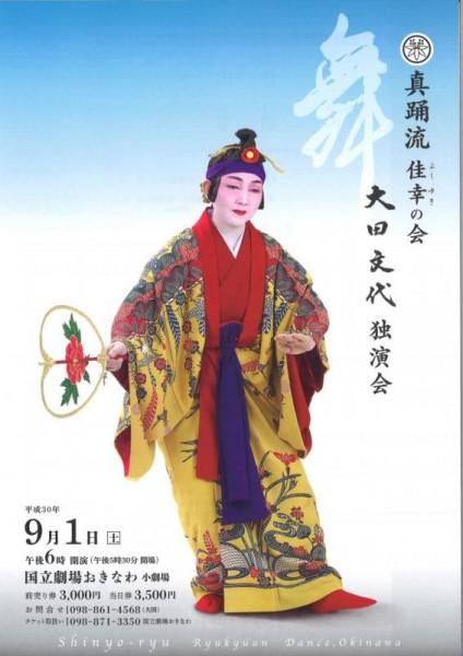 大田文代独演会「舞」