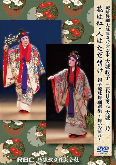 琉球舞踊大城流寿乃会 大城政子・大城一乃 親子琉球舞踊選集DVD