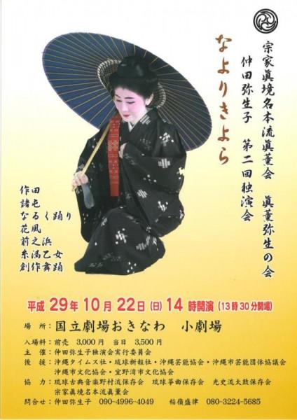 仲田弥生子 第二回独演会「なよりきよら」 宣材写真