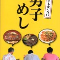 男子めし201401
