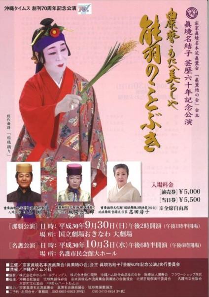 眞境名結子芸歴六十年記念公演「由康藝・もたへ美らしゃ 能羽のことぶき」
