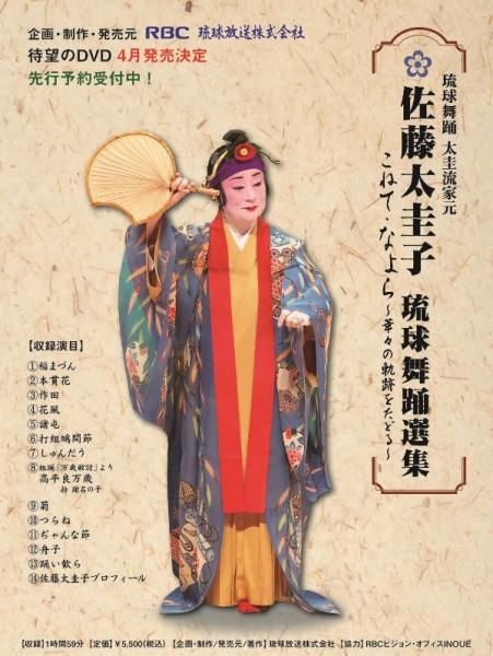 佐藤太圭子 琉球舞踊選集DVD