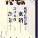歌鎖・蓬莱 東京公演表