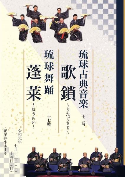 歌鎖・蓬莱 東京公演