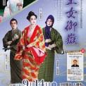 uminaibiutaki2019裏 (2)