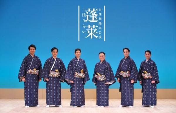 男性舞踊家公演「蓬莱2」