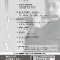 入嵩西諭独演会2