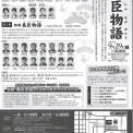 義臣物語2018.9裏
