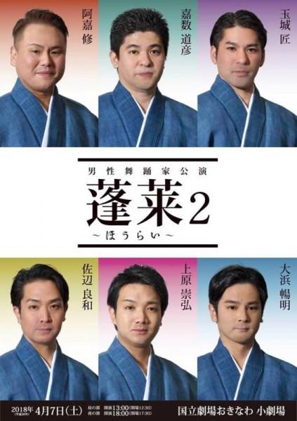 男性舞踊家公演 蓬莱~ほうらい~2