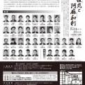 護佐丸と阿麻和利2018-2