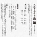 歌鎖・蓬莱 東京公演内容・歌鎖