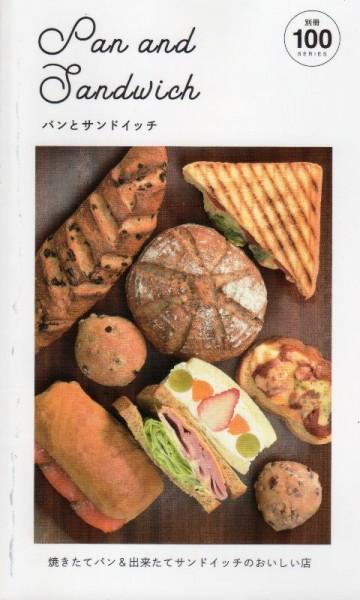 パンとサンドイッチ