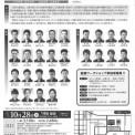 ookawatekiuchi2017裏