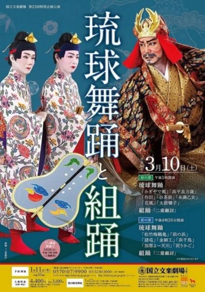 「琉球舞踊と組踊」公演 国立文楽劇場