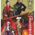 hitonusubito-modoromiyu表