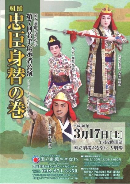 若手伝承者公演 組踊「忠臣身替の巻」宣材写真