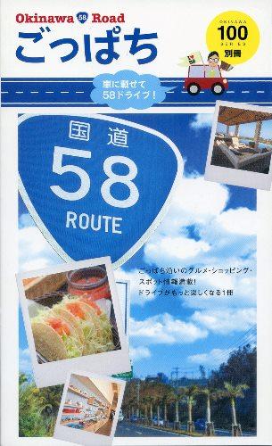 ごっぱち Okinawa Road
