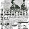 jikkanjinanatsubaka2