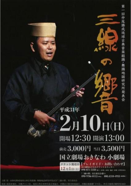 第一回仲尾勝成琉球古典音楽組踊・舞踊地謡研究所発表会「三線の響き」