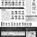 nidoutekiuchi2017.1-ura