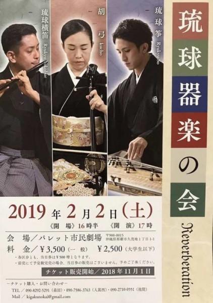 琉球器楽の会~Reverberation~