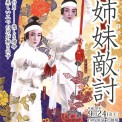 shimaitekiuchi2016-1