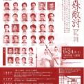 shimaitekiuchi2016-2
