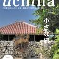 uchina_vol24_H1_H4