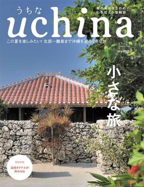 Uchina VOL25 発刊