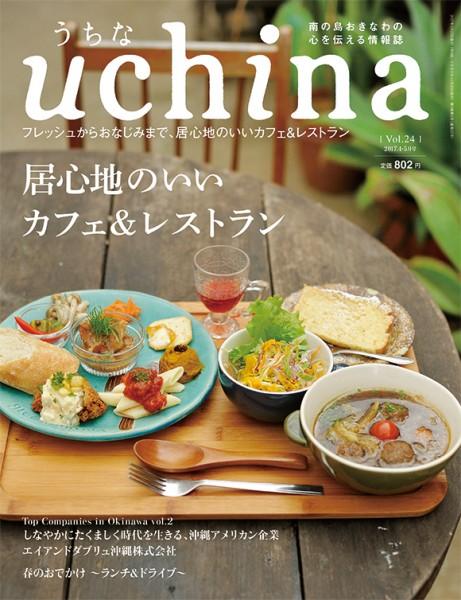 uchina vol.24 が発行されました。