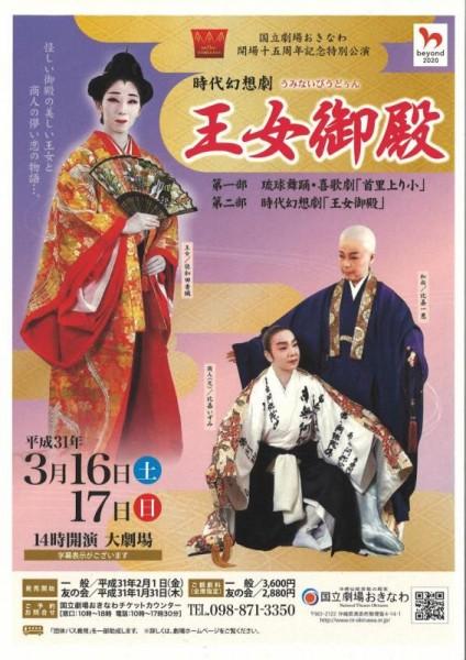 時代幻想劇「王女御殿(うみないびうどぅん)」宣材写真
